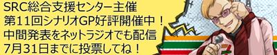 http://www.gsc.ne.jp/images/11thgp/001-2.png