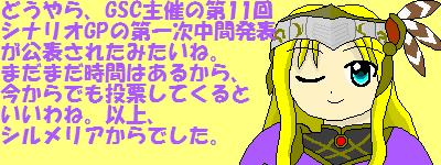 http://www.gsc.ne.jp/images/11thgp/002-2.png