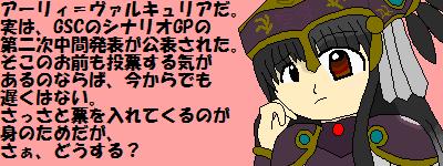 http://www.gsc.ne.jp/images/11thgp/002-3.png