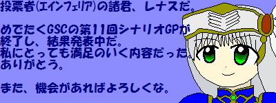 http://www.gsc.ne.jp/images/11thgp/002-5.png