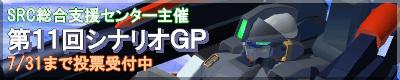 http://www.gsc.ne.jp/images/11thgp/004-2.png