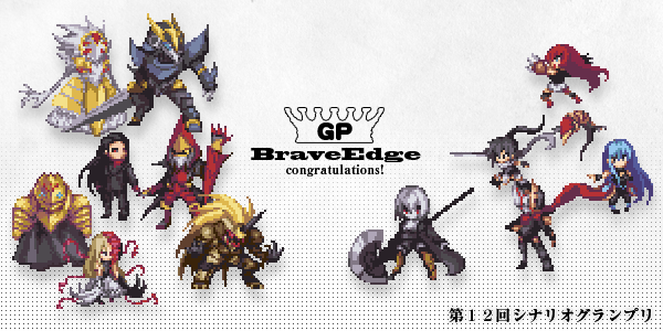 http://www.gsc.ne.jp/images/12thgp/braveedge.png